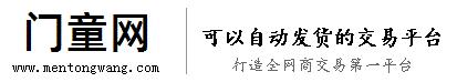 源码交易平台