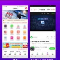 2019年火火火的双端影视源码安卓/苹果ios+VIP视频解析+app直播盒子源