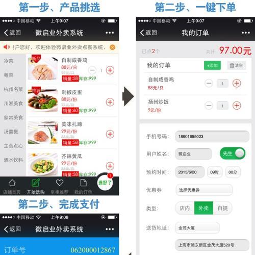 最新微信外卖系统 手机微信点餐系统 微信订餐源码 超市外卖源码