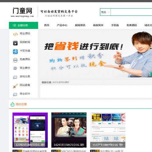 2019年最新t5门童网商城至尊定制版 可做源码交易平台
