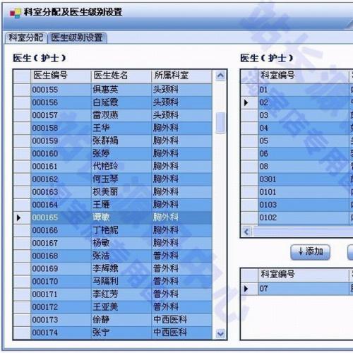 大型电子病历源码 大型医院电子病历源码 (C/S架构) C#