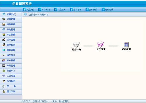 asp.net 大型ERP企业管理系统源 erp源码 (C#.net