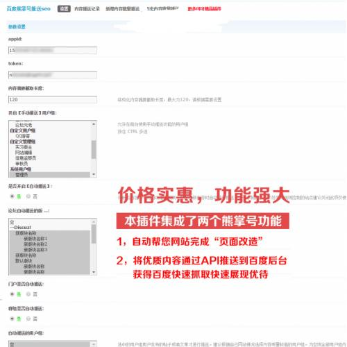最新百度熊掌号推送seo V9.180325 商业版dz插件分享, 同时支持论坛帖子推送功能等