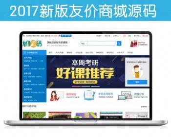 2019最新t5门童网商城+至尊定制版源码交易网站