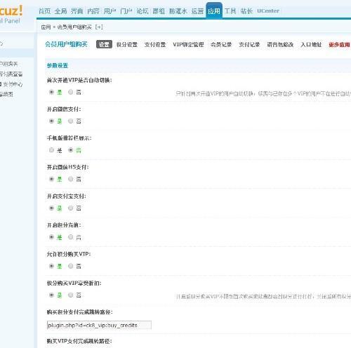 会员用户组购买+1.4.rar
