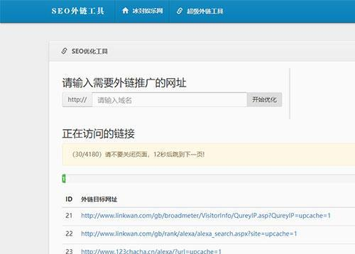 SEO页面头部优化 V1.2.3@精品建站源码.rar