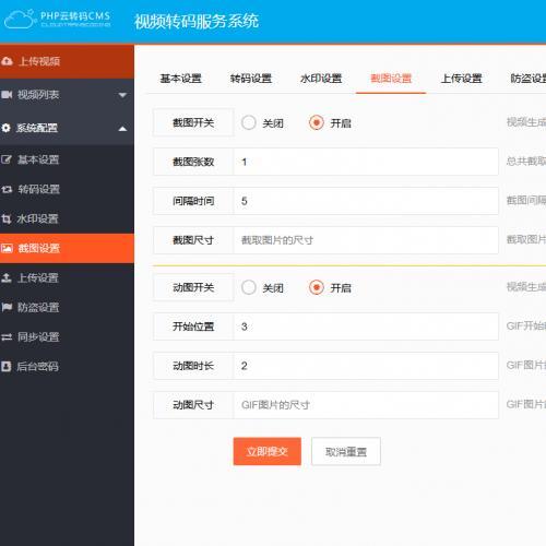 2019新版-视频云转码系统源码-m3u8切片程序 秒切 html5播放器 全开源