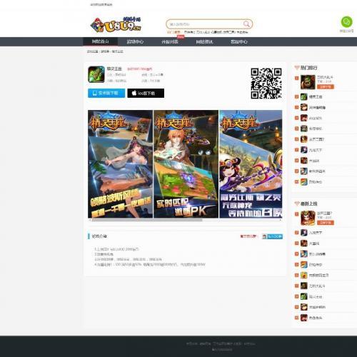 【破解+手机端】Xoooi网站管理系统带数据 网页手游 游戏推广排行网站源码