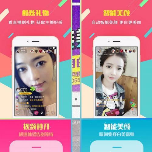 (限时特价)直播app源码ios/android映客 花椒 喵播原生app手机直播源码