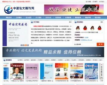 论文期刊网站源码 论文刊物在线投稿网站模板 带后台 带数据