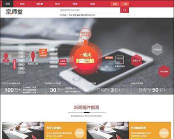 宗师堂软文自助交易平台系统源码V3.3 一站式全能自助营销宣传的媒体交易系统