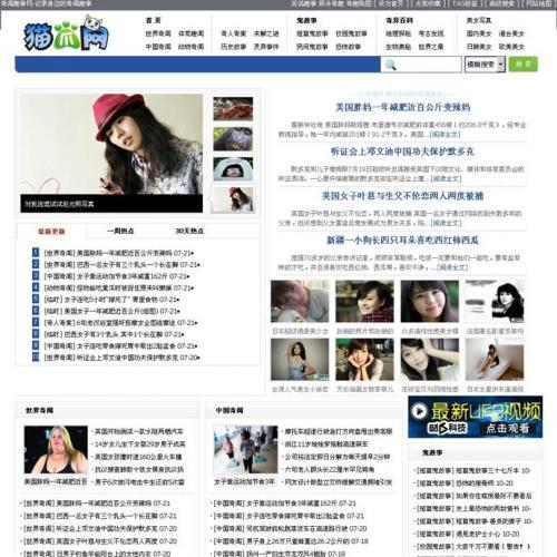 猫爪新闻网整站源码出售