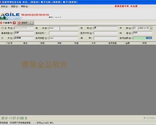 特价大型三甲医院信息管理系统源码HIS医疗完整可用带文档