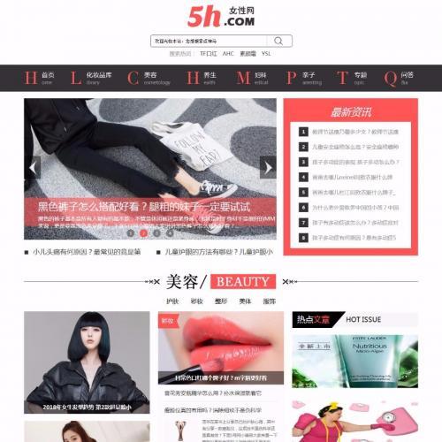 仿《5号网》源码 女性门户+淘宝客网站源码 女性门户网站模版