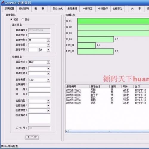 大型医院医疗信息系统源码 PACS Dicom工作站 C# C/S架构(售his,lis,emr)