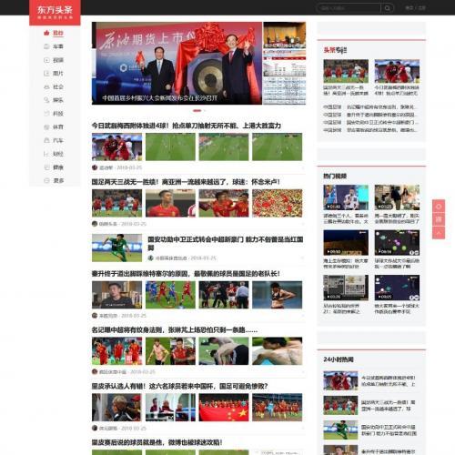 仿《新版东方头条》模板 新闻资讯门户网站模板 投稿+采集