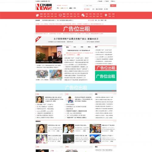 dedecms织梦新闻门户网站源码 带手机版APP带采集 网页模板带后台
