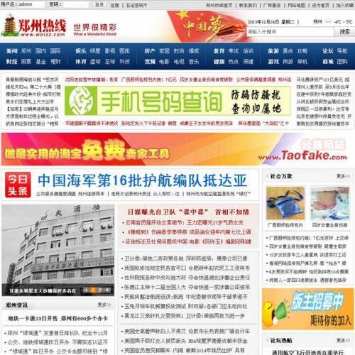 郑州热线/帝国7.0仿华北地方门户源码