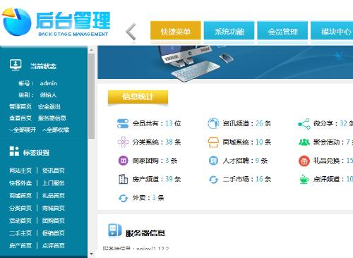 同城社区便民团购同城齐博地方门户系统7.0开源无限制营运版源码|齐博门户CMS系统