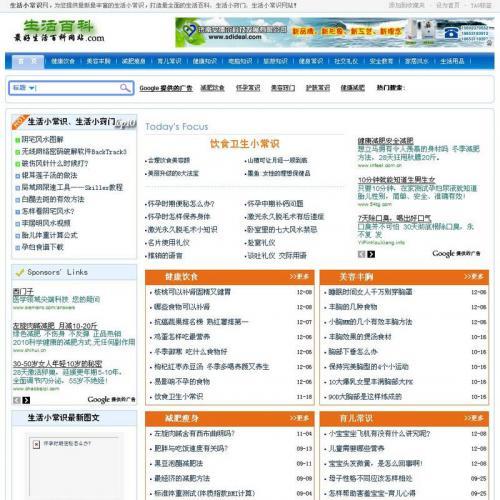 生活百科/健康生活养生保健网整站源码