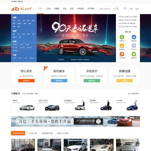 DiscuzX3.2模板 仿迪恩car!二手车交易 商业版GBK dz汽车交易门户源码