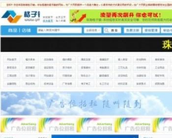 本地格子铺 淘宝格子铺 分类信息网站程序