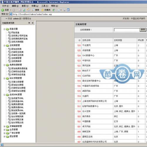 主机评测网/IDC虚拟空间点评源码