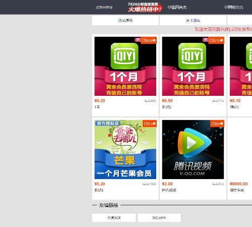 全自动发货出售虚拟在线自动发卡网源码下载,发货平台网站搭建自适应 免签约即时到账接口