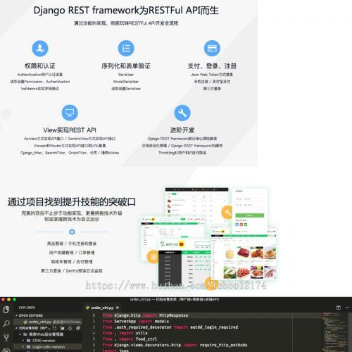 微信小程序源代码带后台 扫码点餐系统 python Django 前后端分离