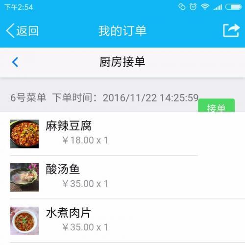 手机点餐收银系统源码 餐饮行业源码 asp.net源码