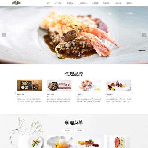 响应式餐饮企业网站织梦模板 响应式PC加手机端 简洁大气的餐饮公司企业类网站模板