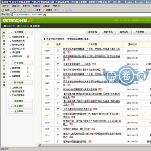 爱游网/DEDECM旅游网模板