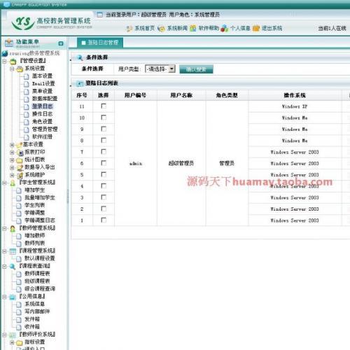 高校教务管理系统源码 教师教学评价系统 教师管理系统 asp.net