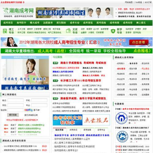 成人高考网整站源码|学校/培训/教育