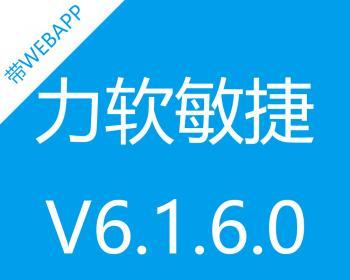 【送webAPP】开发源码 Asp.net web mvc 源码 开发框架6.1.6