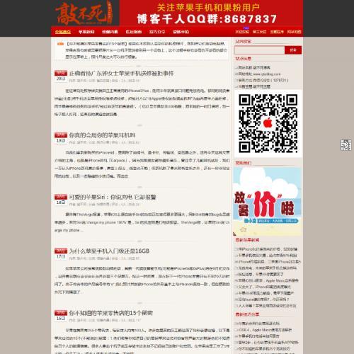 卢松松博客模板zblogphp版,适合seo功能强大,已支持zblog php1.5