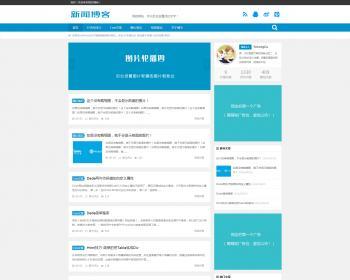 响应式新闻技术博客类织梦模板自适应手机网站建站源码带手机APP