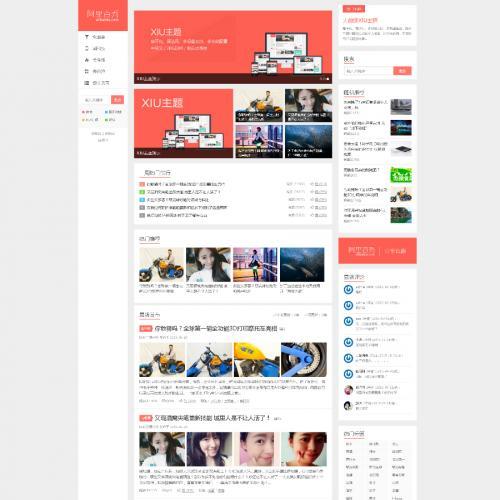 WordPress主题:XIU5.4主题正版