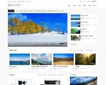 WordPress多功能新闻积分商城主题LensNews + 插件 WP主题