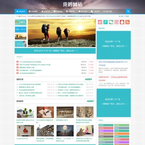 帝国CMSHTML5个人博客资讯文章新闻源码整站自适应手机网站模板