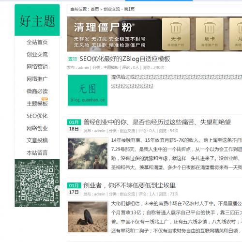 新版卢松松博客模板zblogphp版 适合seo功能强大 ZBlog自适应模板