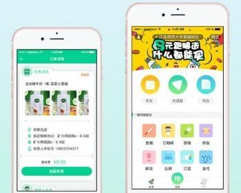 梦蝶同城跑腿 梦蝶跑腿cms系统 同城跑腿系统, WAP+app客户端