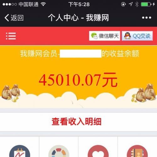 【佣金任务系统】微信转发朋友圈分享文章赚钱系统联盟源码