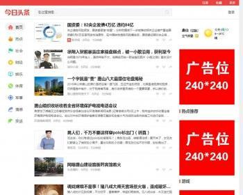 全网首发仿今日头条新闻资讯模板 新闻网站 新鲜出炉