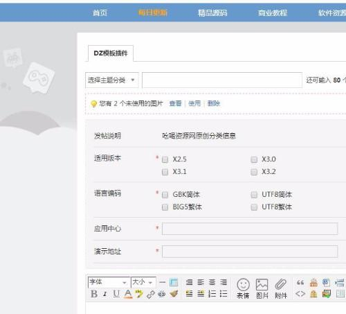 discuz分类信息展示+资源概况分类信息 原创版GBK [价值88元]