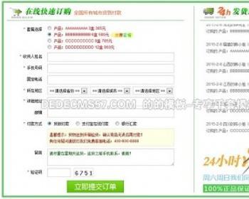 PHP在线订单系统|竞价单页订单系统|WFPHP9.0订单系统商业版,邮件通知
