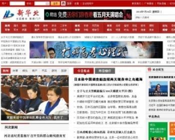 新华北网源码帝国cms网站模板地方完整新闻信息综合门户