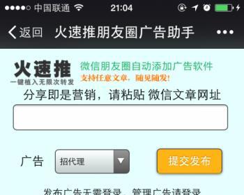 推荐微信文章广告植入源码,微信朋友圈广告弹窗源码