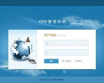 免费购买ASP开源CRM企业客户关系管理系统 含客户跟踪软件