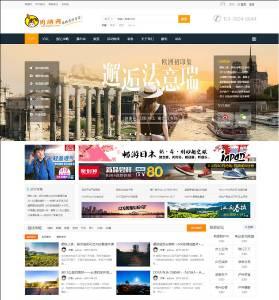 大型户外旅游门户网站播放源代码,Discuz内核是安全可靠的,相对较好的互动旅游网站源代码
